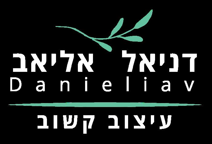 דניאל אליאב עיצוב קשוב Danieliav - graphic design