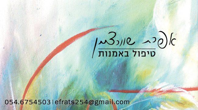 daniel-eliav-efrat-shwartzman-healing-art