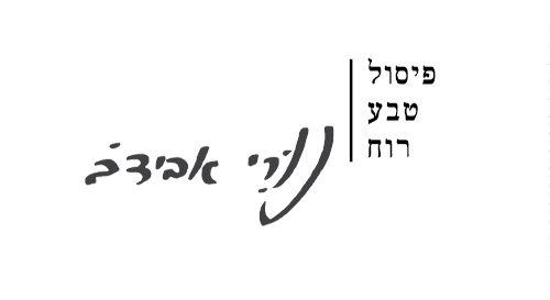 daniel-eliav-logo-nuri