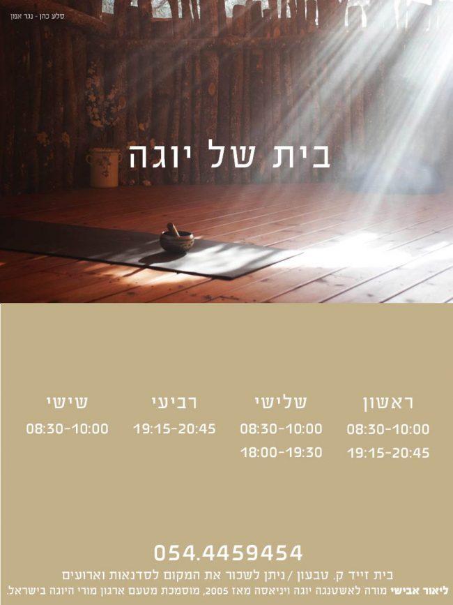daniel-eliav-postcard-yoga-two-sides