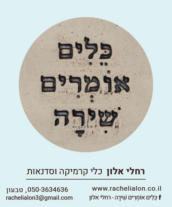 daniel-eliav-racheli-poetry-on-pottery-3