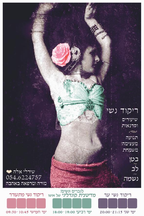 daniel-eliav-shirli-faminine-dance